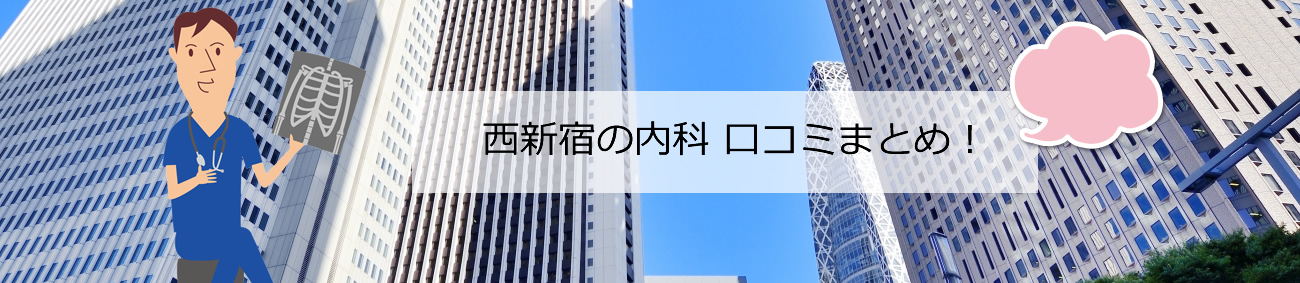 西新宿の内科 口コミまとめ!